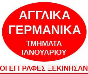 eggrafes ianoyarioy