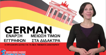 Προσφορές για τα γερμανικά.