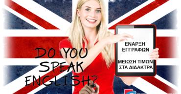 Μαθήματα Αγγλικών Θεσσαλονίκη