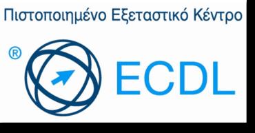 δωρεάν μαθήματα ecdl